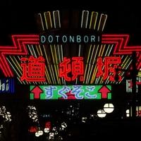 効果を実感したい!大阪でおすすめのレイキヒーリングサロン