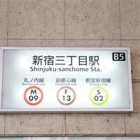 新宿でスピリチュアル鑑定をするならどこ?人気占い師3選