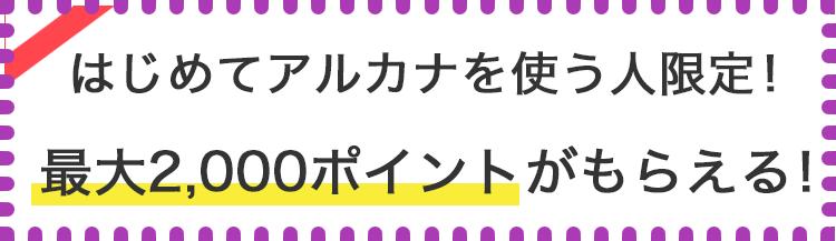 初めてアルカナを使う人限定!2,000円分のポイントがもらえる!